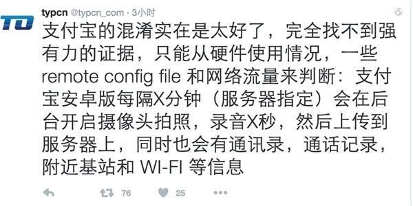 坤鹏论:网友爆料支付宝安卓版窃用户隐私 支付宝说:我没有我没有我没有-坤鹏论
