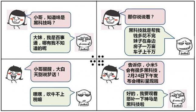 坤鹏论:必看!深度研究小米发布会 揭秘小米如何做新品营销!-坤鹏论